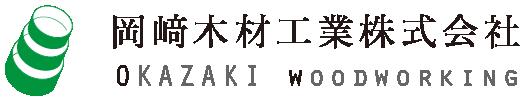 岡﨑木材工業株式会社 / OKAZAKI woodworking